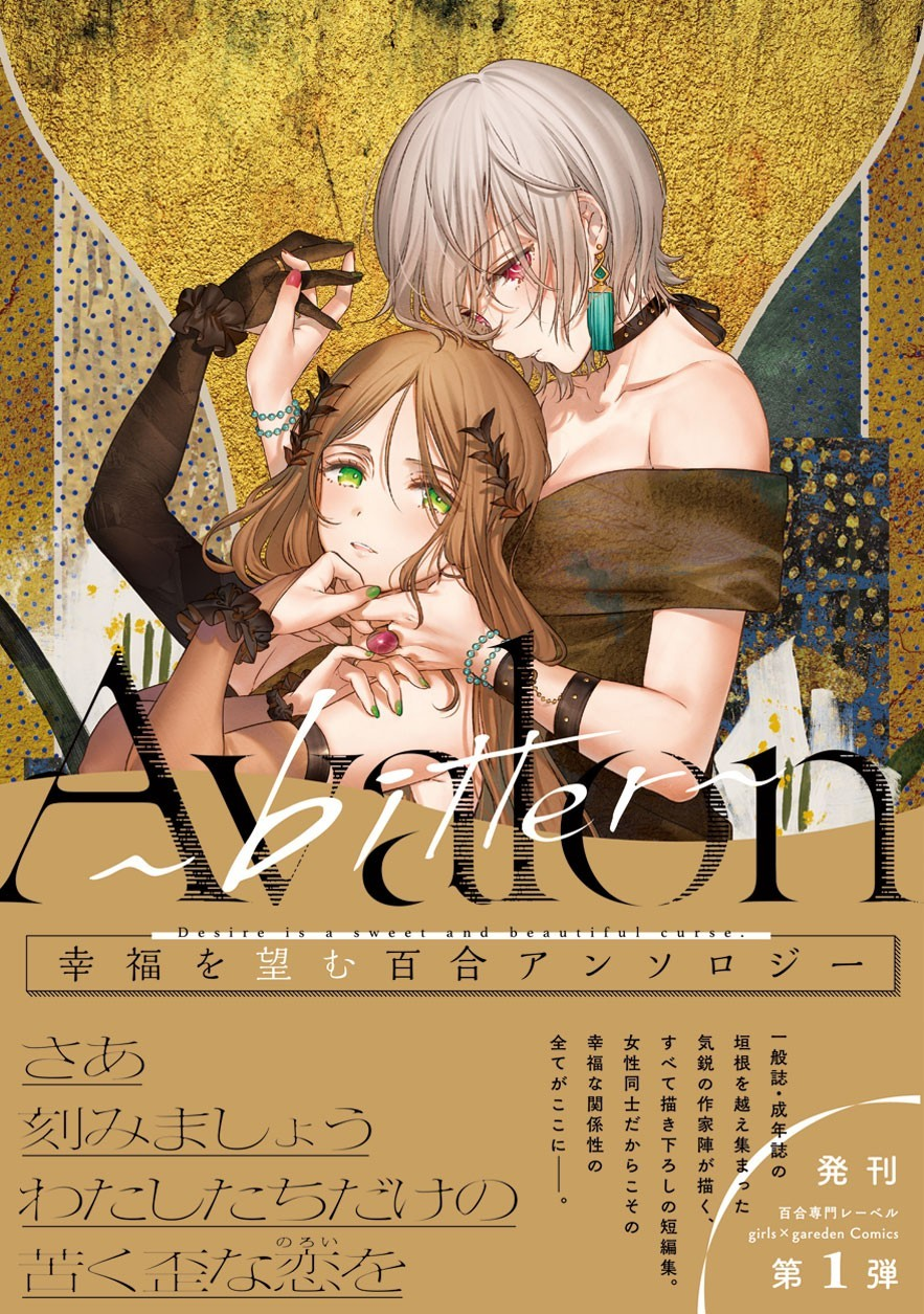 Avalon~bitter~ 表紙
